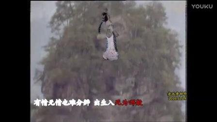 视频歌曲—西游记《留不住也难》老玩童—超清