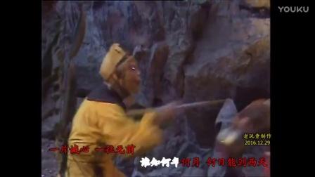 视频歌曲—西游记《看我跃马扬鞭》老玩童—超清