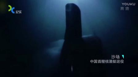 《沙场》 20161229 中国首艘核潜艇退役