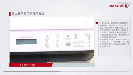富士施乐M118w_M118z_无线网络设置