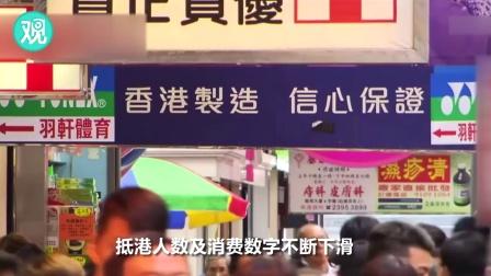 失去内地游客的香港经济正处于危机时刻