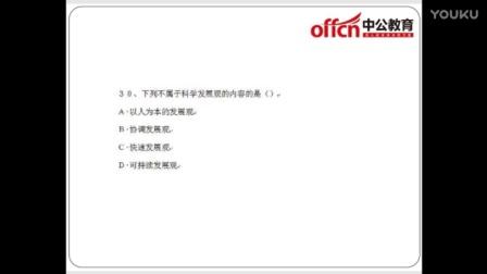 2016四平市事业单位招聘894人笔试综合岗【通用知识】修正