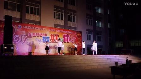 四川省南充师范学校2016级小教4班元旦晚会表演视频