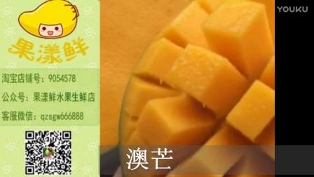 果漾鲜水果生鲜店海南水果宣传片