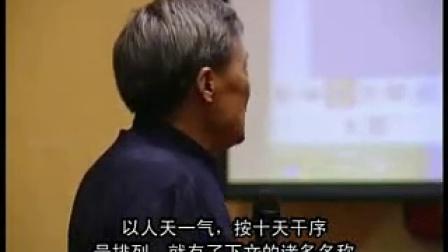 2008020任启松:由一元盈缩说失眠治疗_标清