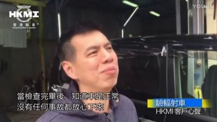 【HKMI 香港驗車】驗完一次再翻驗 加驗輻射倍安心