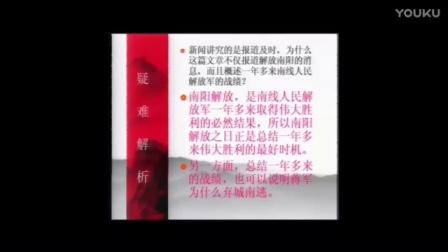 中原我军解放南阳毛泽东初中语文鲁教五四学制2001课标版七年级下册