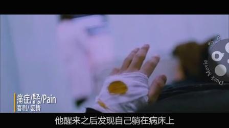 鸭片:爱上一个没感觉的男人是什么感觉 韩国电影《痛症》
