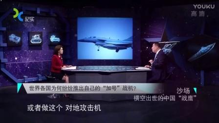 """《沙场》 20161230 横空出世的中国""""战鹰"""""""