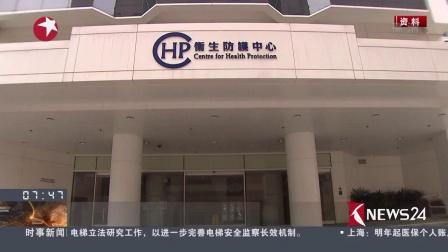 上海报告1例新增人感染H7N9病毒确诊病例看东方161231 高清