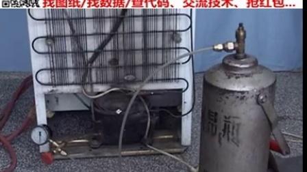 电冰箱维修视频培训教程(16)