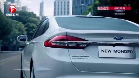 Ford福特 进无止境 2017款新蒙迪欧广告