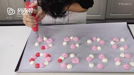 【贝壳帮烘焙达人】水果蛋白糖&棉花糖教程