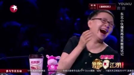 小沈阳师弟告别本季舞台秀 151213 笑傲江湖1 恶搞整蛊