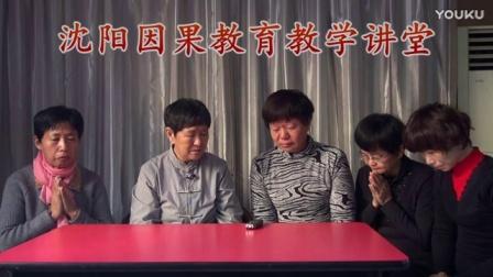 【刘老师开示环城绕佛的意义】沈阳因果教育教学讲堂_高清