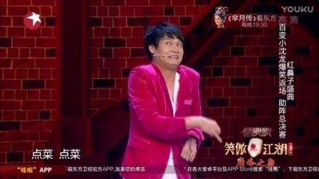 百变小沈龙爆笑返场 助阵总决赛 151227 笑傲江湖