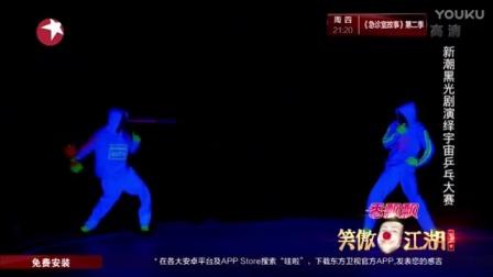 新潮黑光剧演绎宇宙乒乓大赛 151025 笑傲江湖1 影视段子