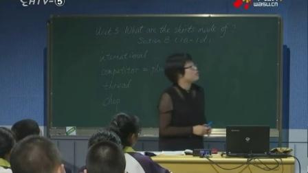 2016年杭州市名师公开课初中英语《Unit 5 Section B 1a~1e》教学视频,俞晴雯