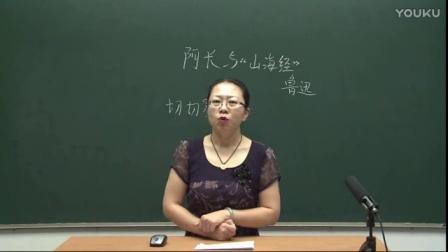 中国才子教育网阿长与《山海经》初中八年级语文