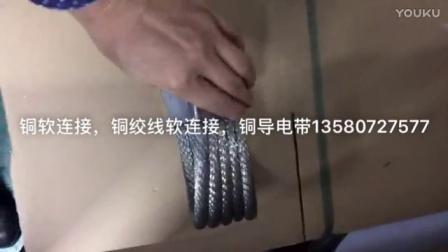 铜绞线软连接 铜线软连接柔性