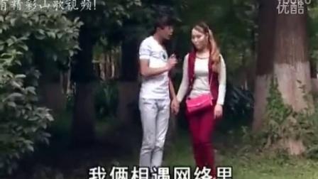 云南山歌-网上聊天寻知音_标清