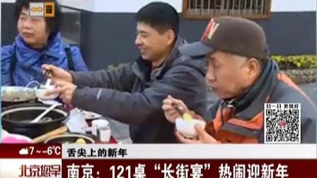 """舌尖上的新年:南京——121桌""""长街宴""""热闹迎新年 您早 170102"""