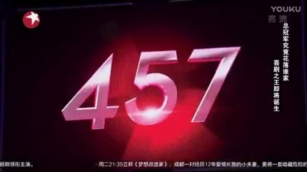 卢鑫玉浩荣获冠军 161009 笑傲江湖1 恶搞美女视频
