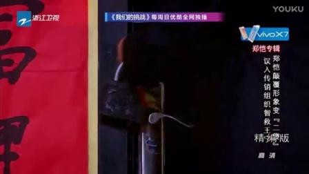 【综艺娱乐帮】喜剧总动员 :郑恺贾玲邂逅狂撒