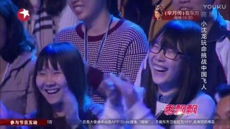 小沈龙玩命挑战中国飞人 151206 笑傲江湖1 搞笑体
