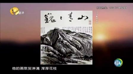 书画包头20161016_武日升(上)书画名家包头三十三中教师