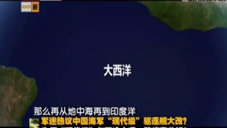 """2017-01-02军情解码 军迷热议中国海军""""现代级""""驱逐舰大改?"""
