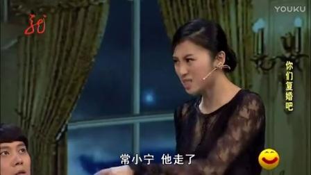 你们复婚吧 130908 开心麻花街1 搞笑视频美女