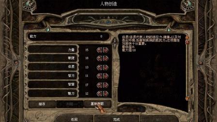 博德之门三部曲游玩1 建了个角色