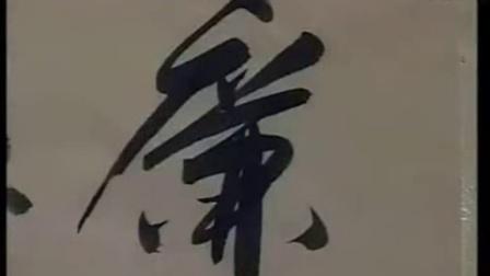 茶文化与茶保健 03 茶德