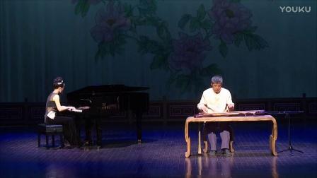 古琴与钢琴《兰陵王》-王利建、常怡