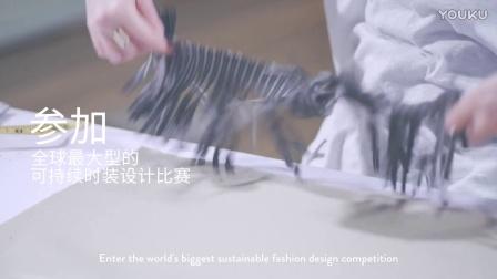 """2017年度""""Redress 设计大赛""""比赛预告片"""
