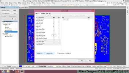 Altium Designer 15 实战PCB设计培训 四层PCB电路板设计(恩智浦4层PCB板)15