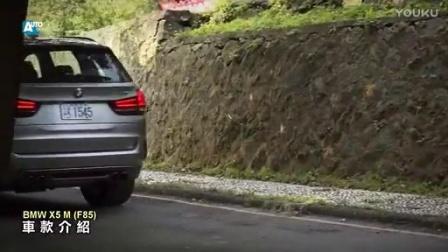 2016 宝马 BMW X5 M (F85) 中文试驾—汽车之家价格测评测20167