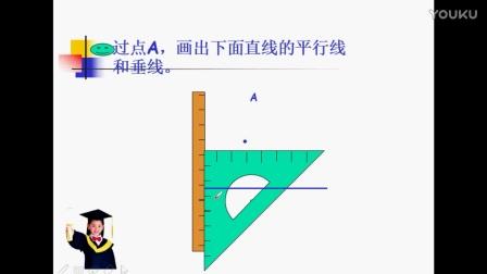 小学数学知识汇总 六年级数学 第九讲图形的认识与测量1.1