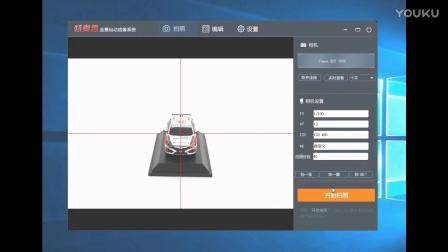产品全景主图制作:360度产品展示