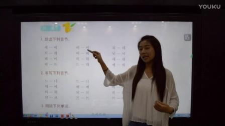 入门标准韩国语元音(下)【ㅡ, ㅐ, ㅔ, ㅚ , ㅟ】