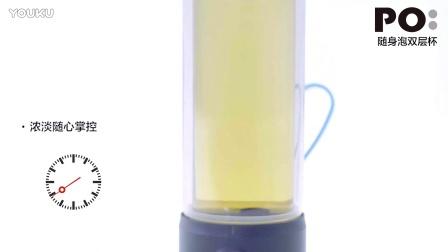 丹麦PO: 随身泡双层杯 Pao2Go Bottle - 冷热浓淡  随行相伴