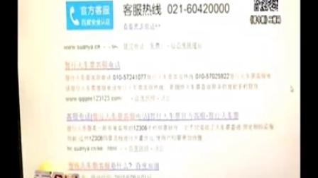 网上订票遇假客服被骗数千元