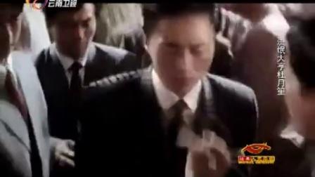 《经典人文地理》 20150531 流氓大亨杜月笙