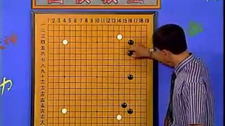王元中级围棋教室 05