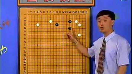 王元中级围棋教室 07