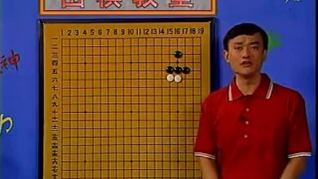 王元中级围棋教室 15