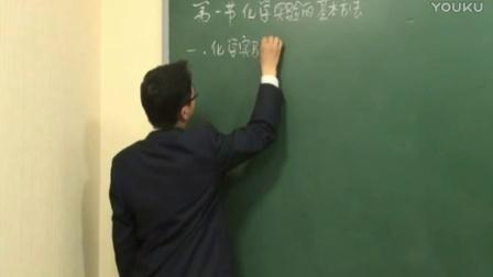 高中化学必修一徐才雄 第一章从实验学化学 第1节化学实验的基本方法教学视频