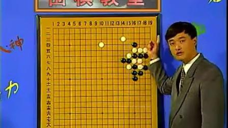王元中级围棋教室 27