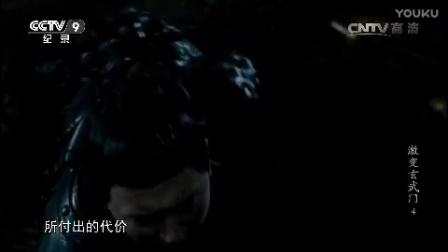 4 激变玄武门 第四集 残杀